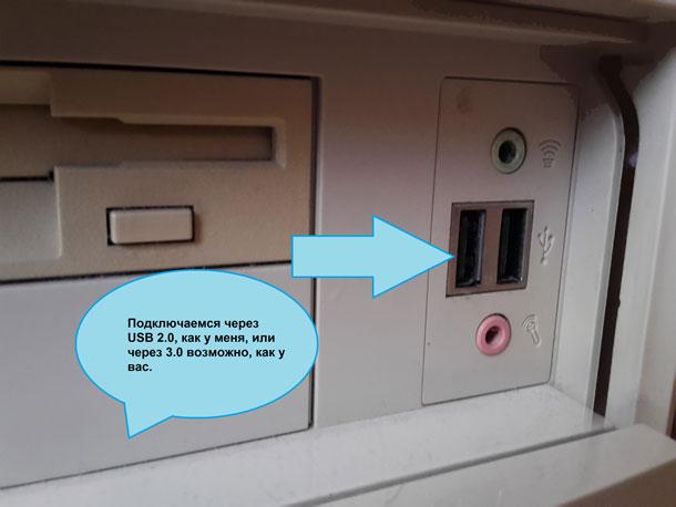 USB-2-0