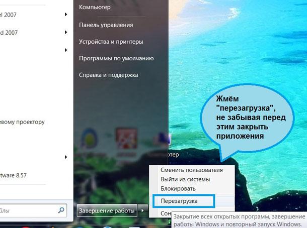 perezagruzka-kompyutera