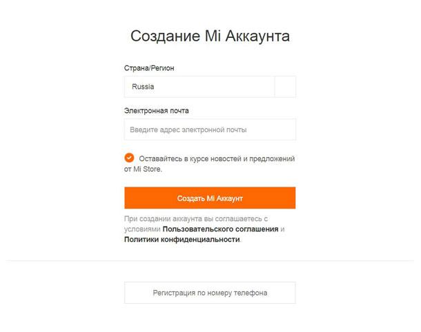 регистрация на сайте xiaomi через емейл