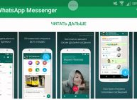 whatsApp преимущества