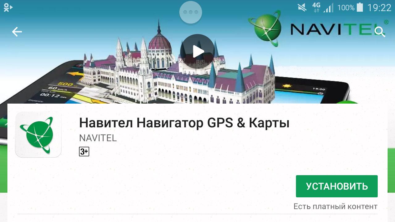 Навител через Play-market