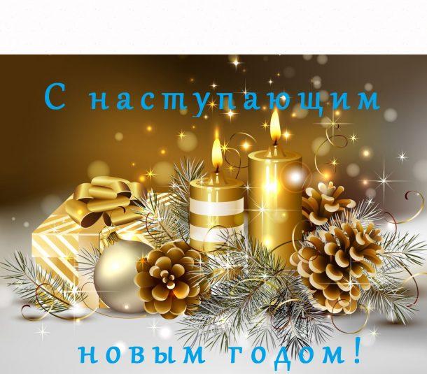 С наступающим новым годом 2018