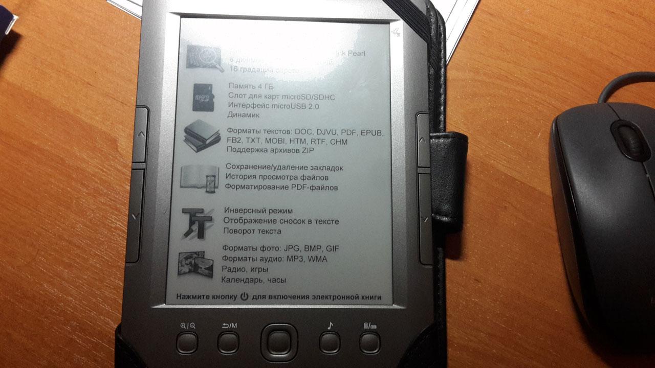 е-книга не многими функциями может похвастаться