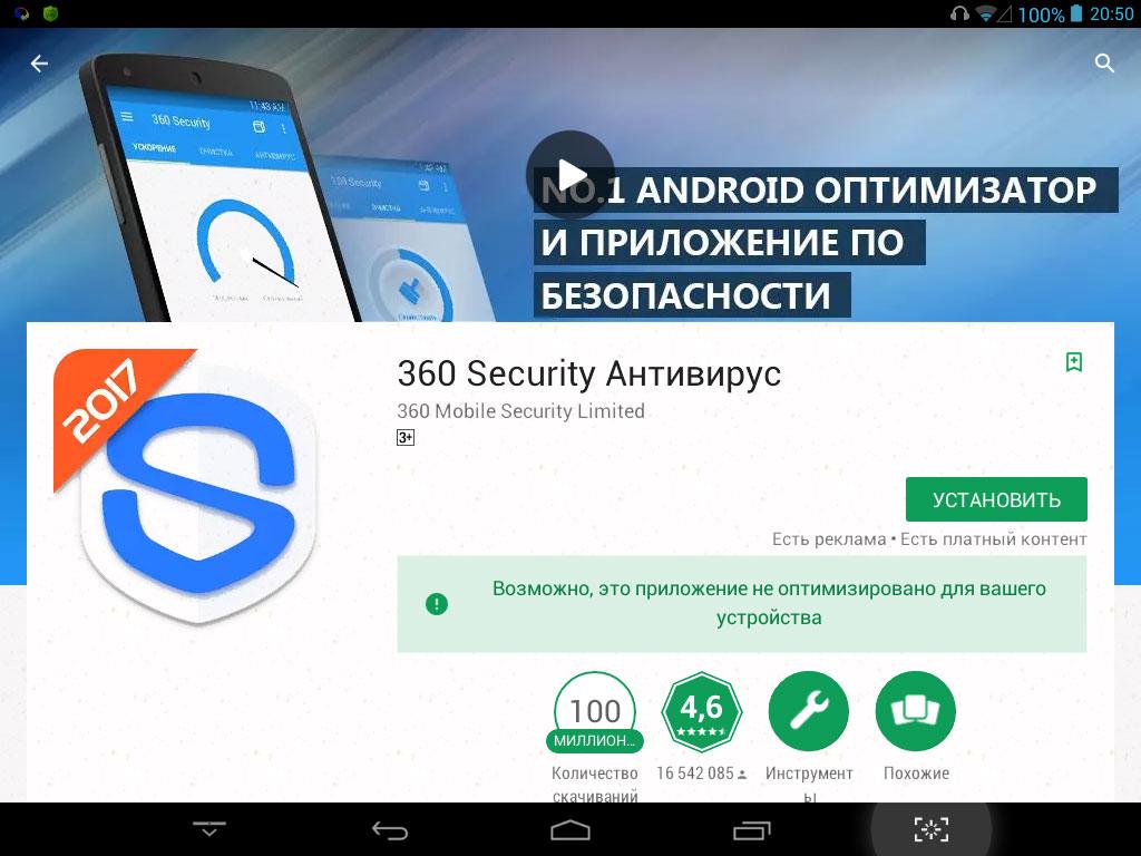 mobile 360 защитить вылечить и почистить планшет от вирусов сможет