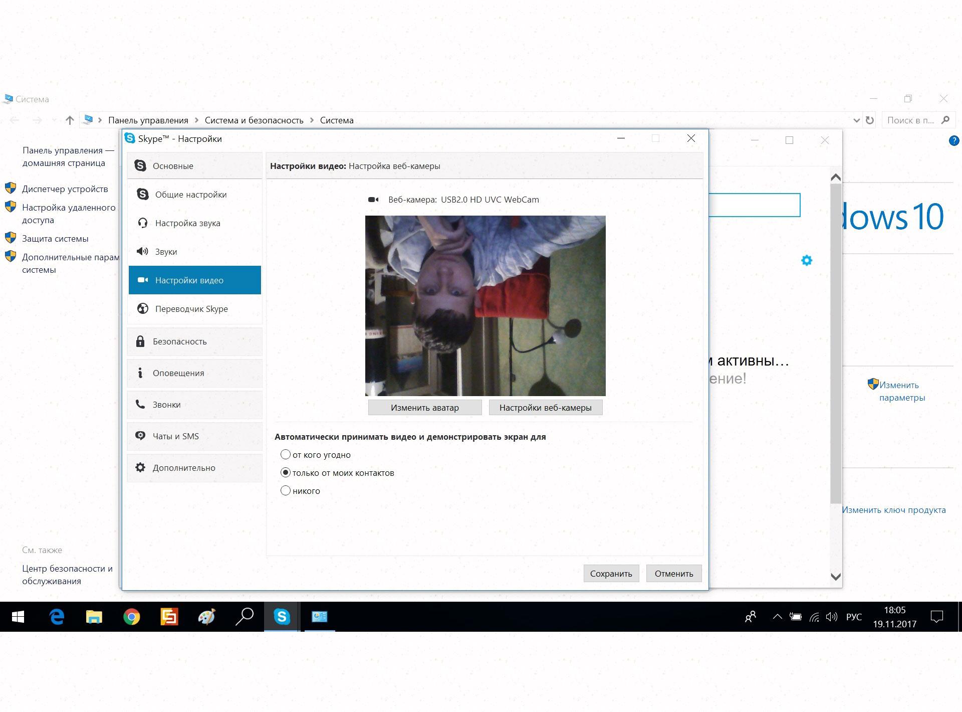 скайп, инструменты, настройки, настройки видео