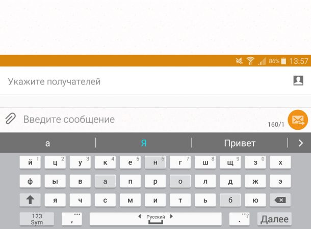 Зависла клавиатура при поиске контакта