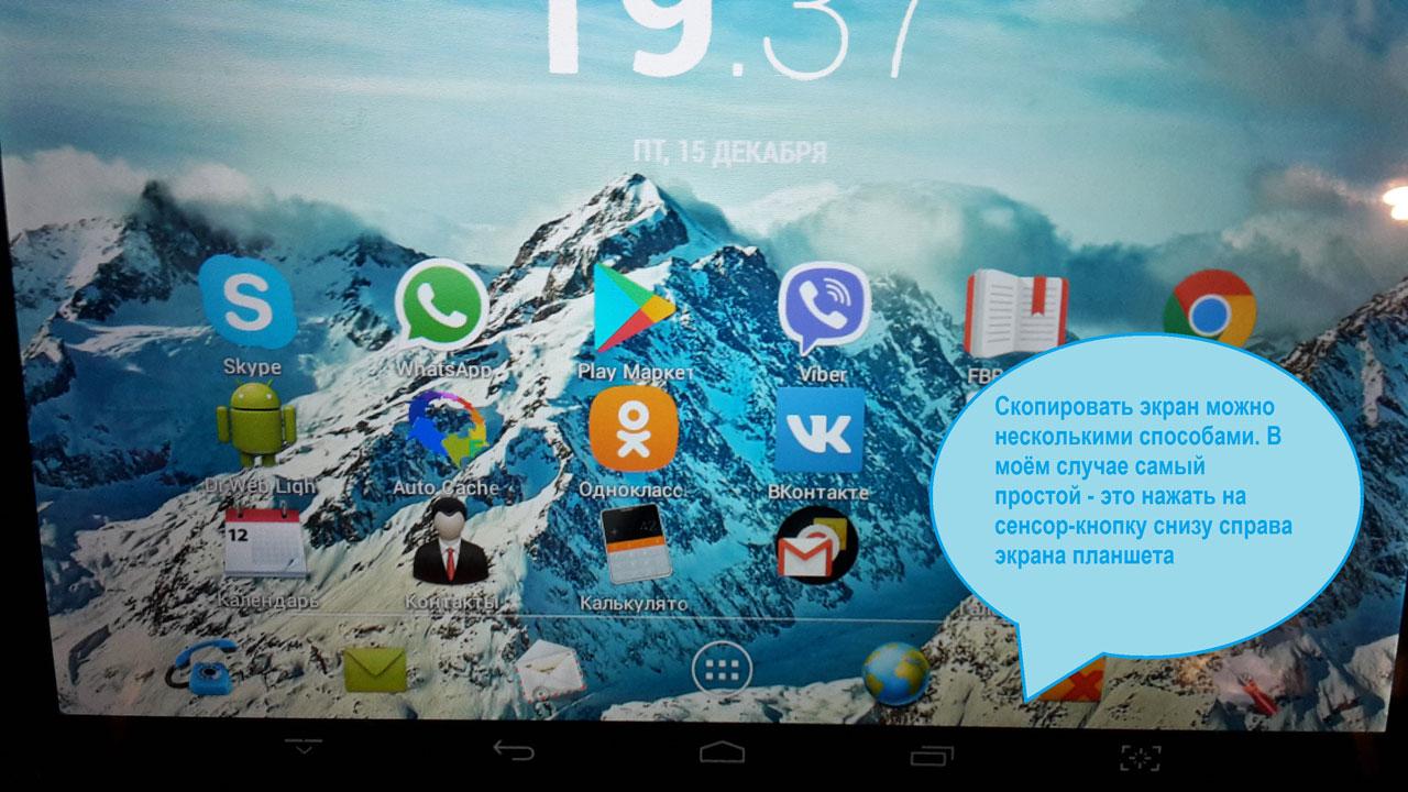 скриншот можно сделать нажав и на экран Texet