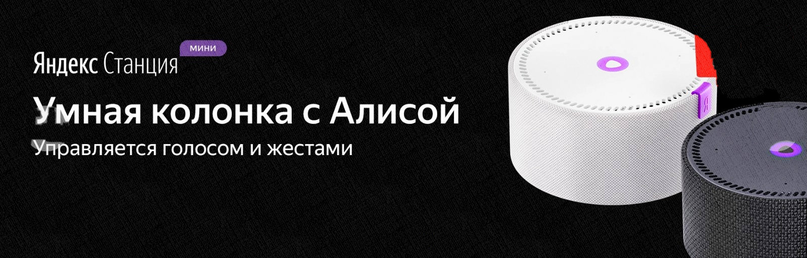 Умная колонка Яндекс Мини