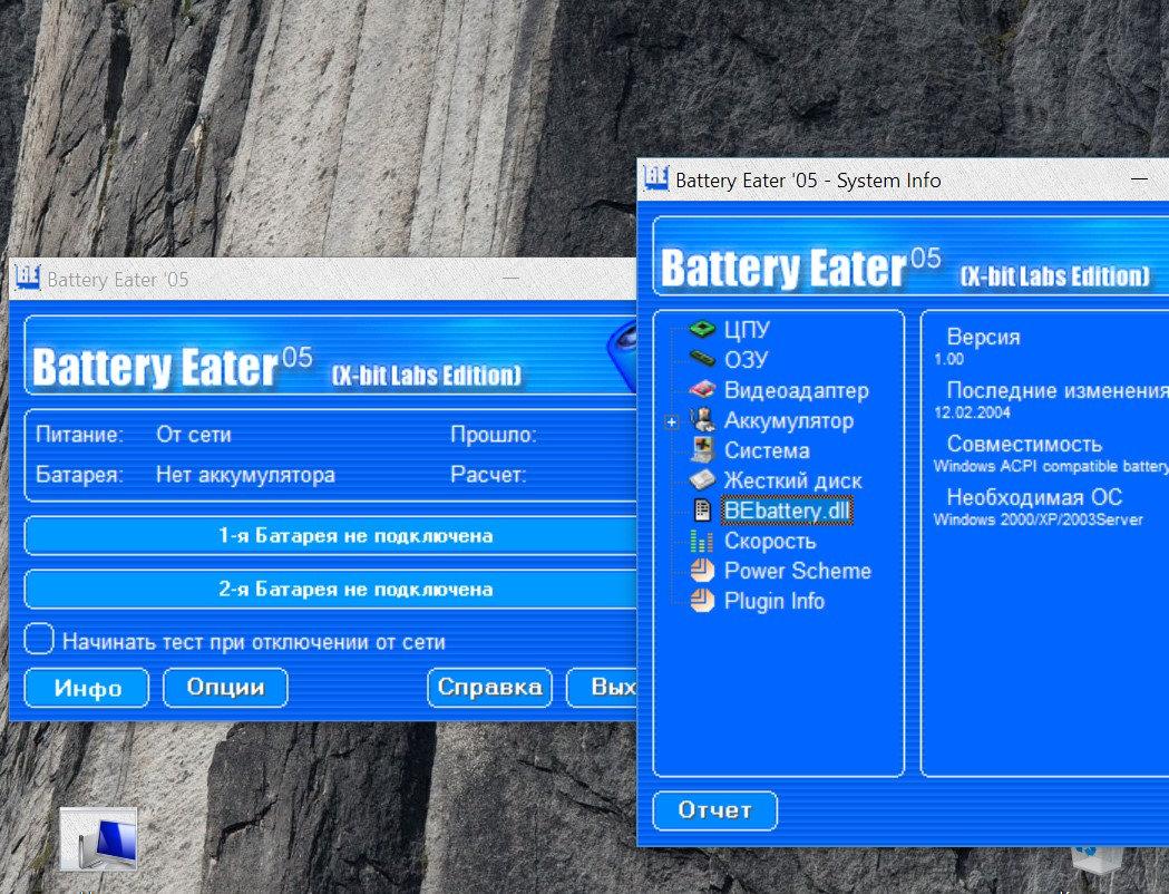 проверить можем с помощью BatteryEater