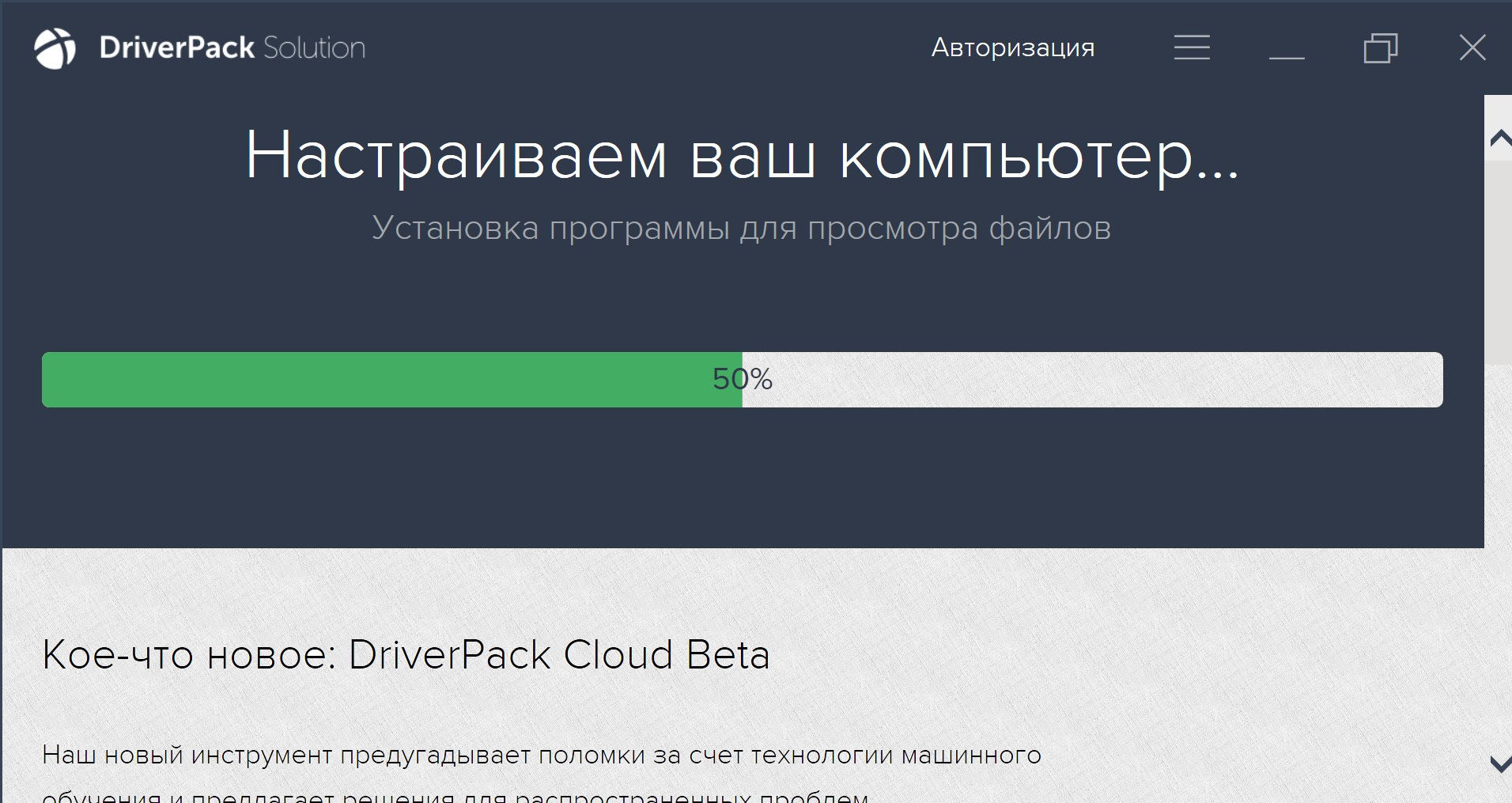 DriverPack Solution в действии