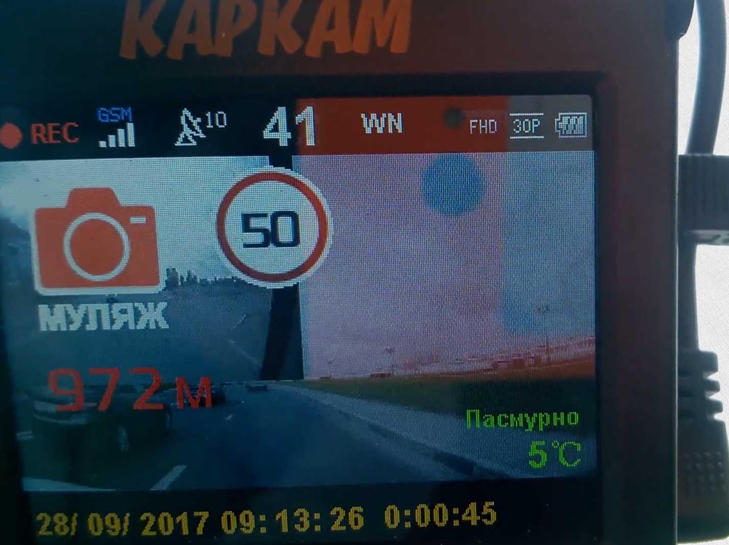 Каркам Комбо 3S