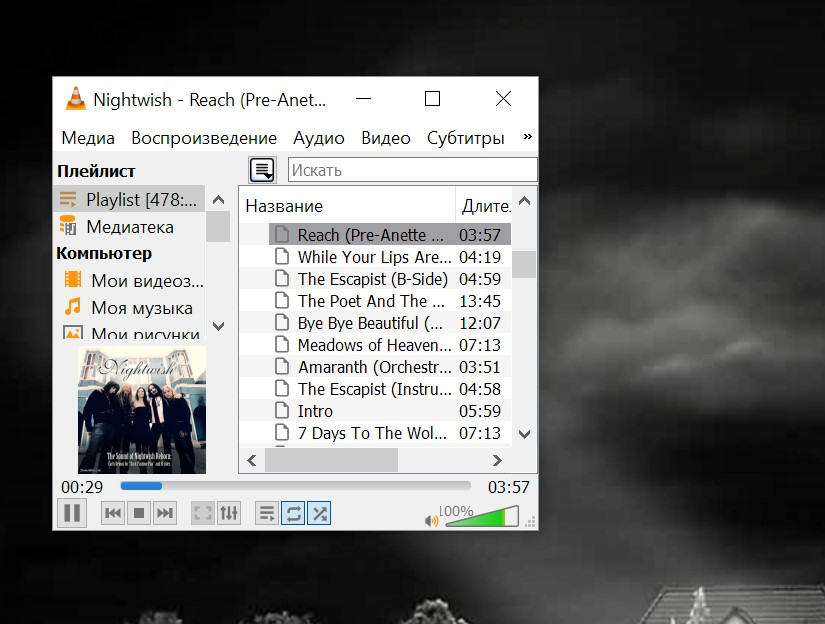 VLC pleer хорошо увеличивает звук