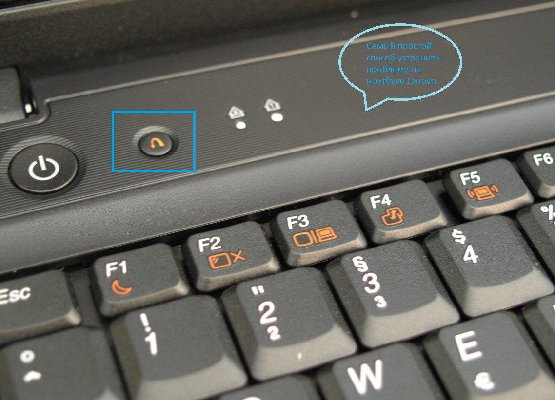 кнопка на ноутбуке Lenovo OneKey Recovery