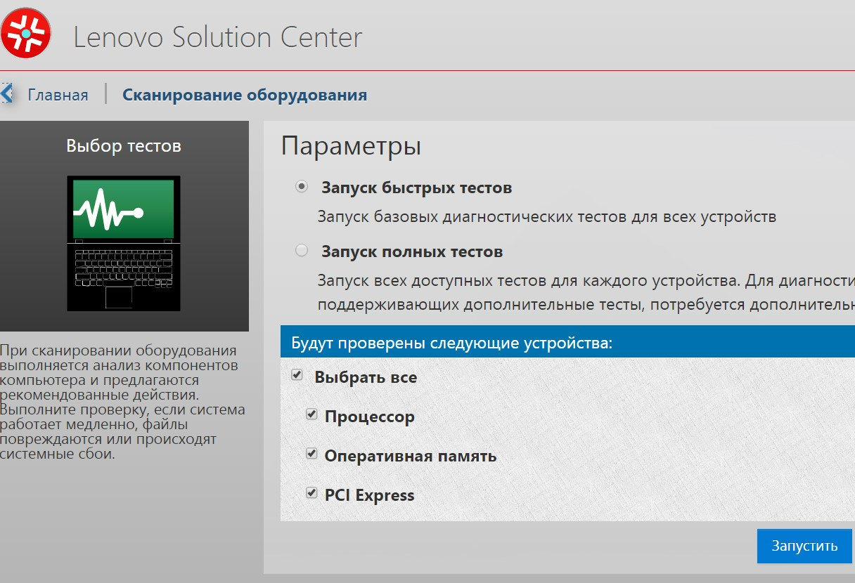 lenovo center, который может продиагностировать всю систему на ошибки