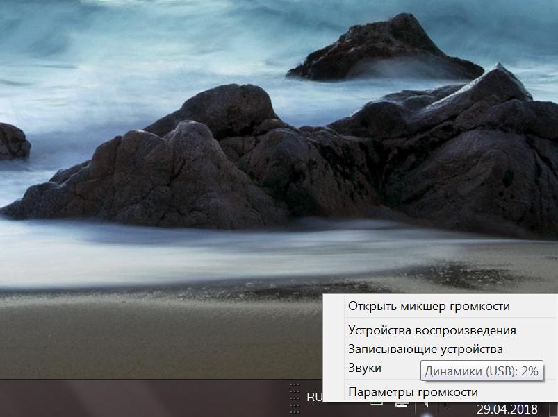 увеличиваем звук на windows 7