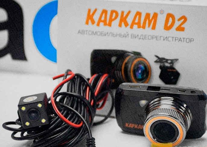 CARCAM D2, 2 камеры