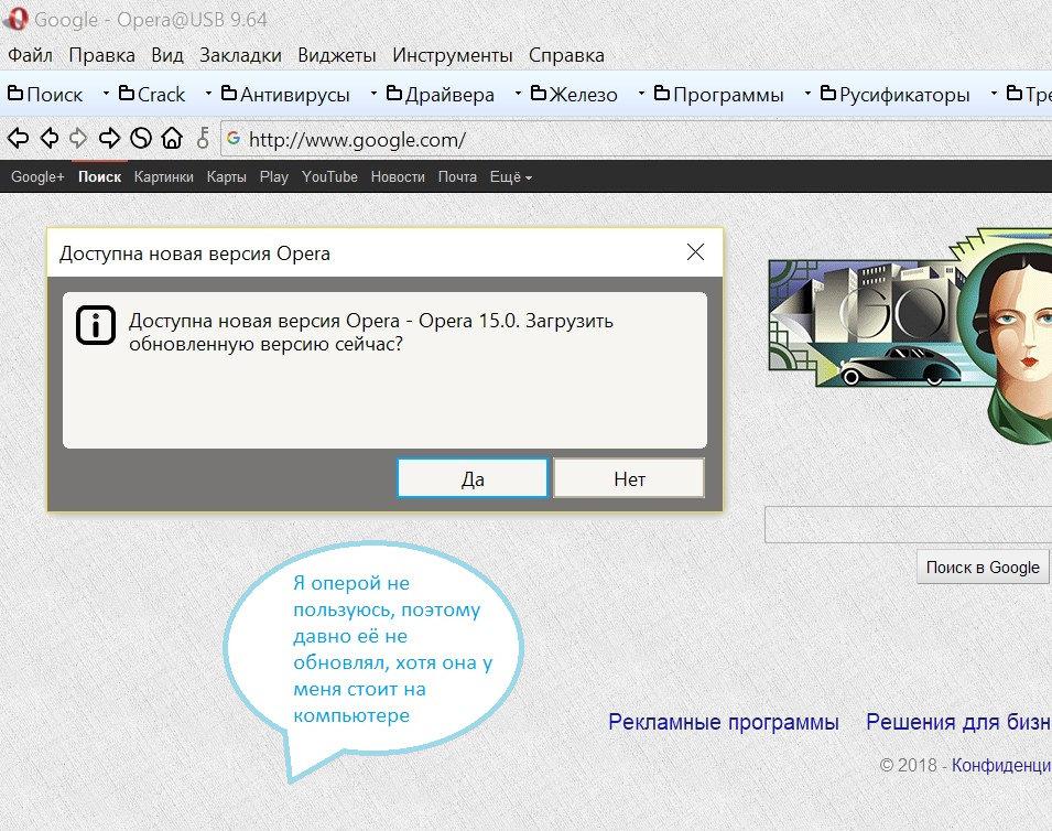 пора обновить opera браузер для лучшей работы