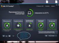 программа для повышения производительности в ноутбуке