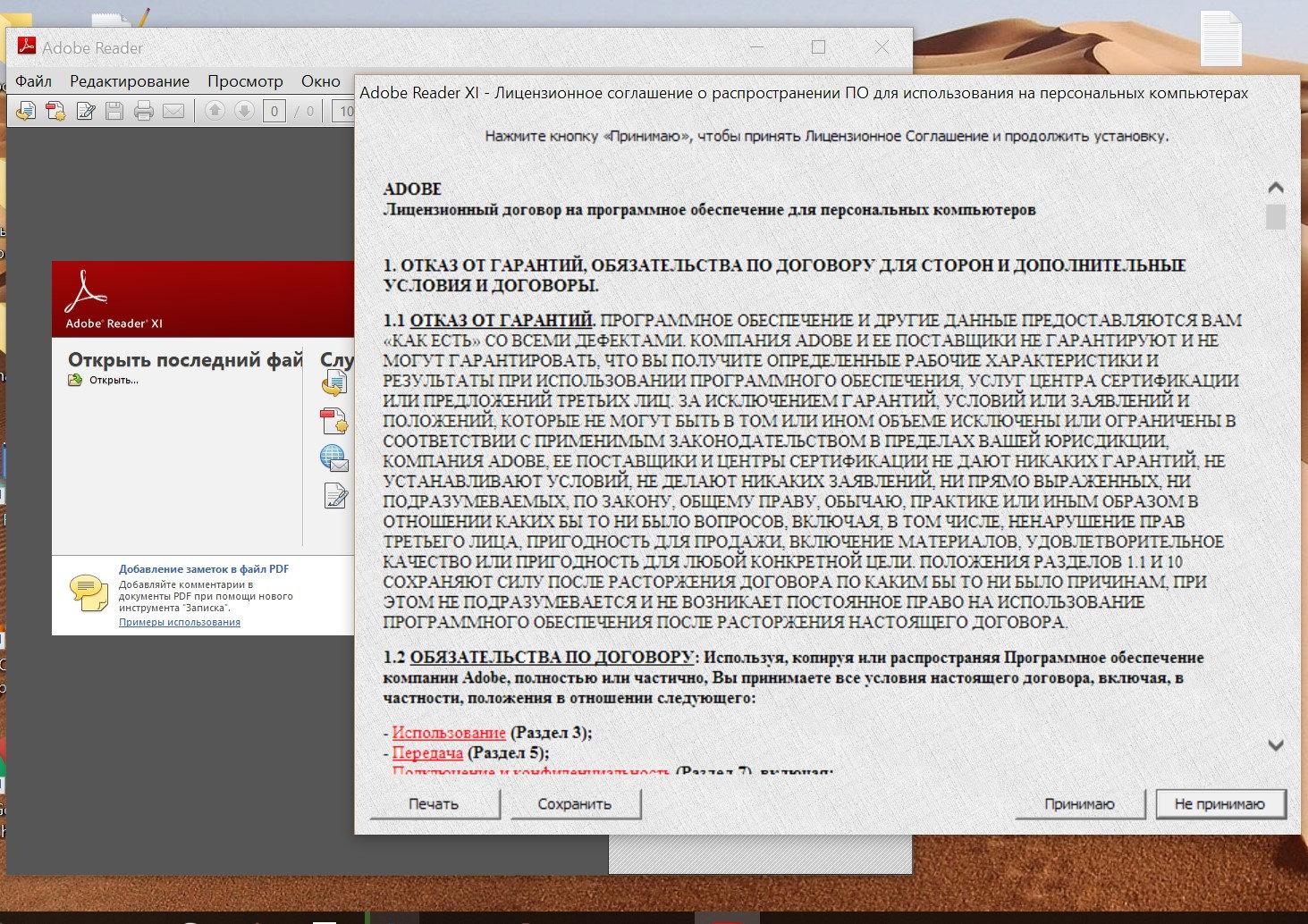 программа для сканирования и просмотра pdf-файлов