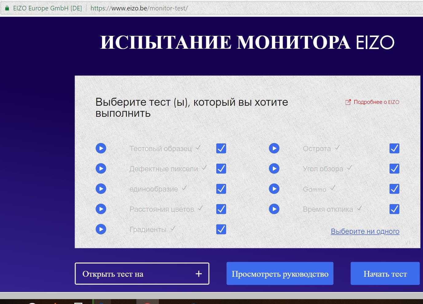 eizo monitortest проверка с сайта