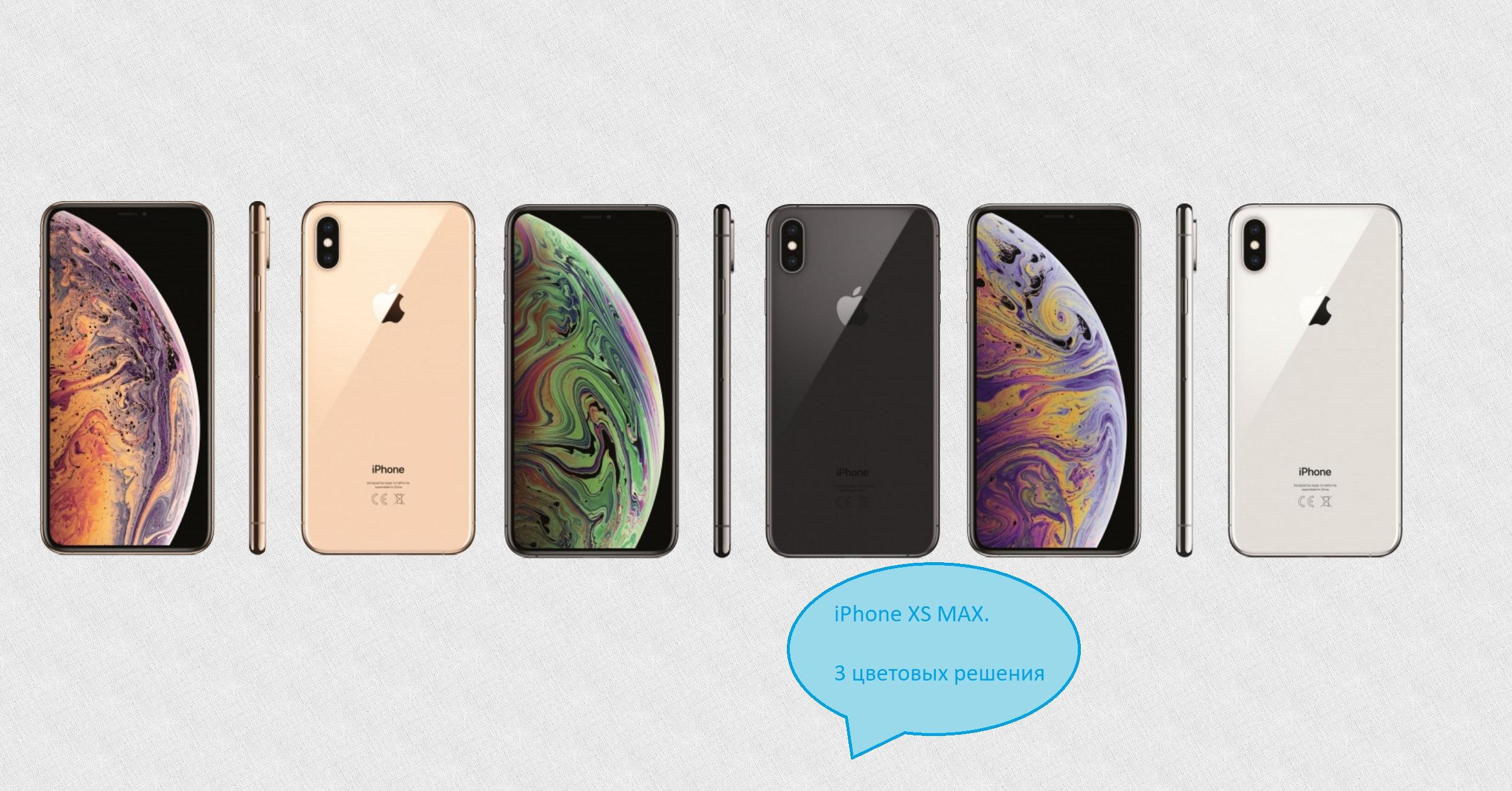 iPhone XS Max цветовые решения
