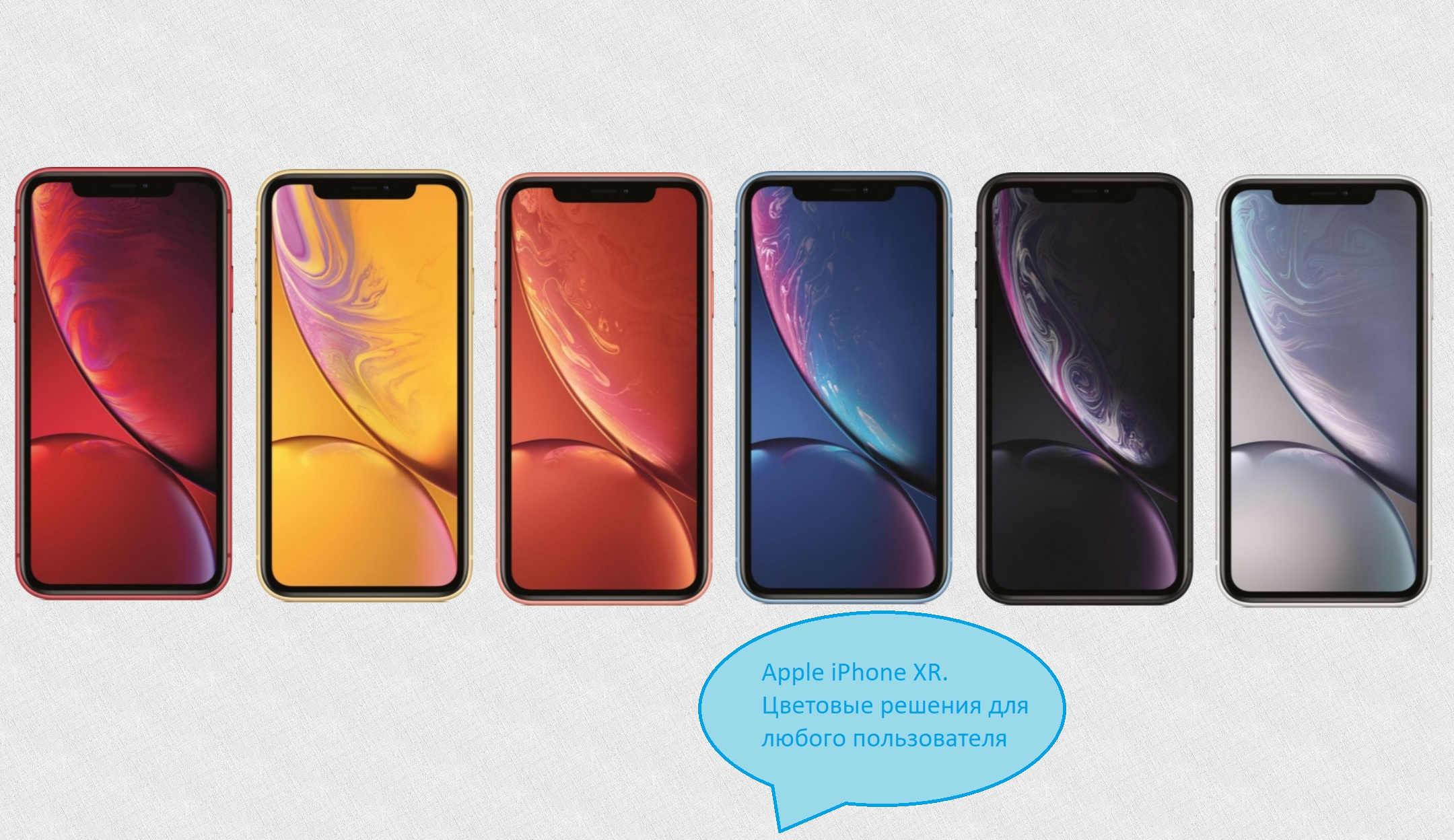 iphone XR цветовые решения