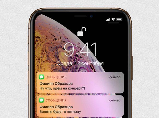 модель айфона с рускими сообщениями