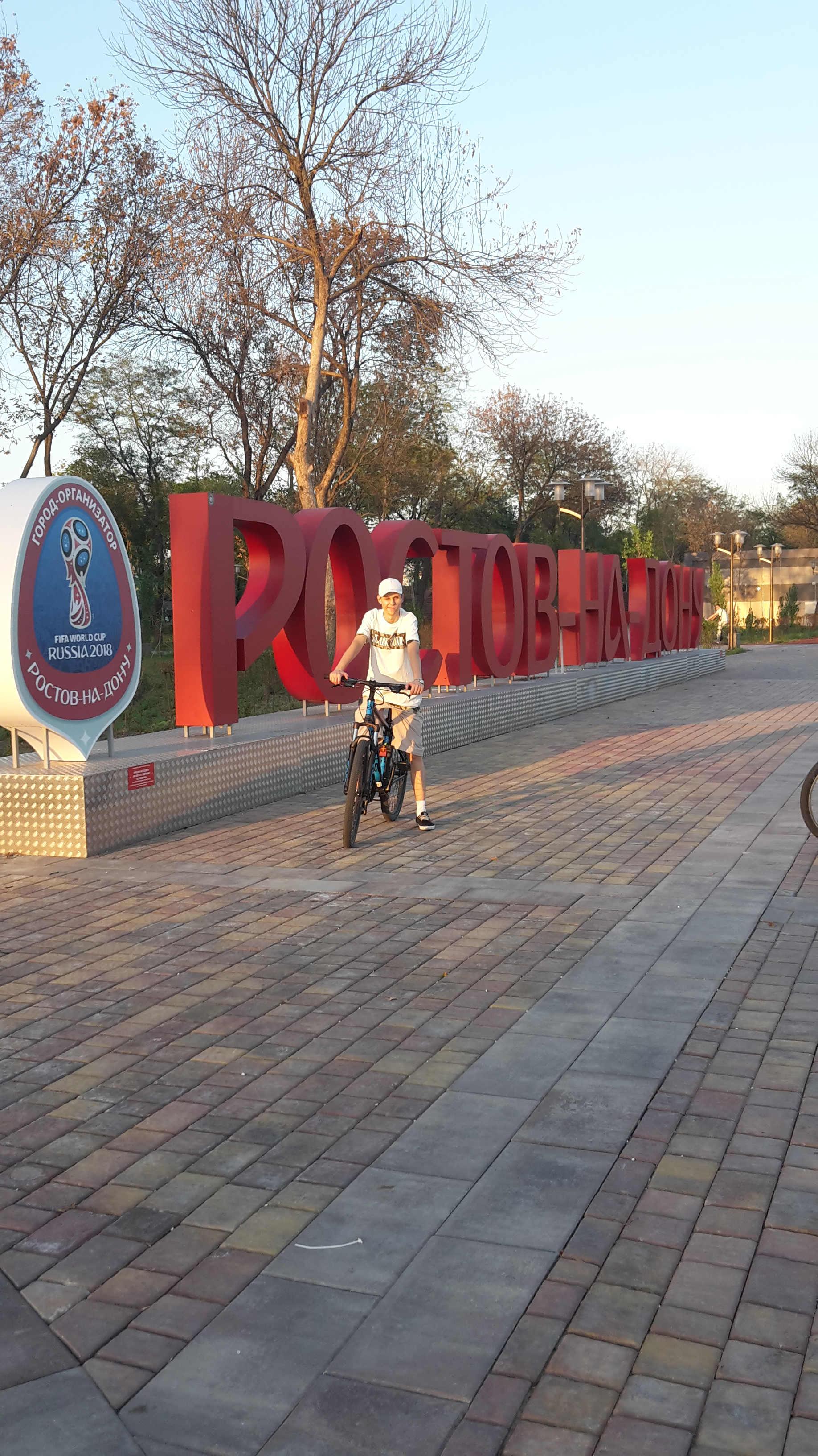 я на велике напротив Ростов-Арены