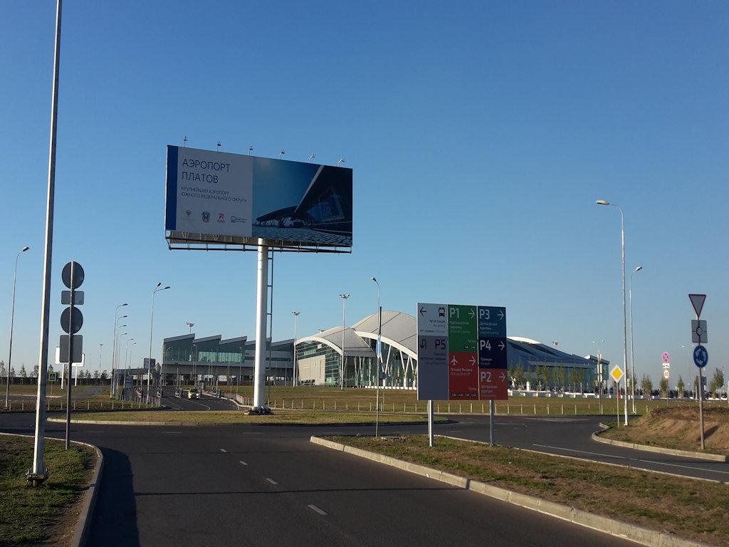 аэропорт Платов с дороги