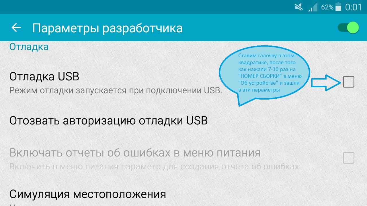 скрин показывающий, что нажимать в меню разработчиков