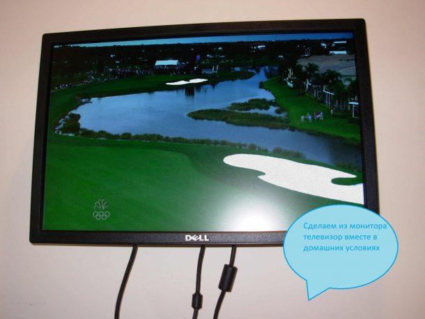 монитор в виде телевизора вернее, как телевизор