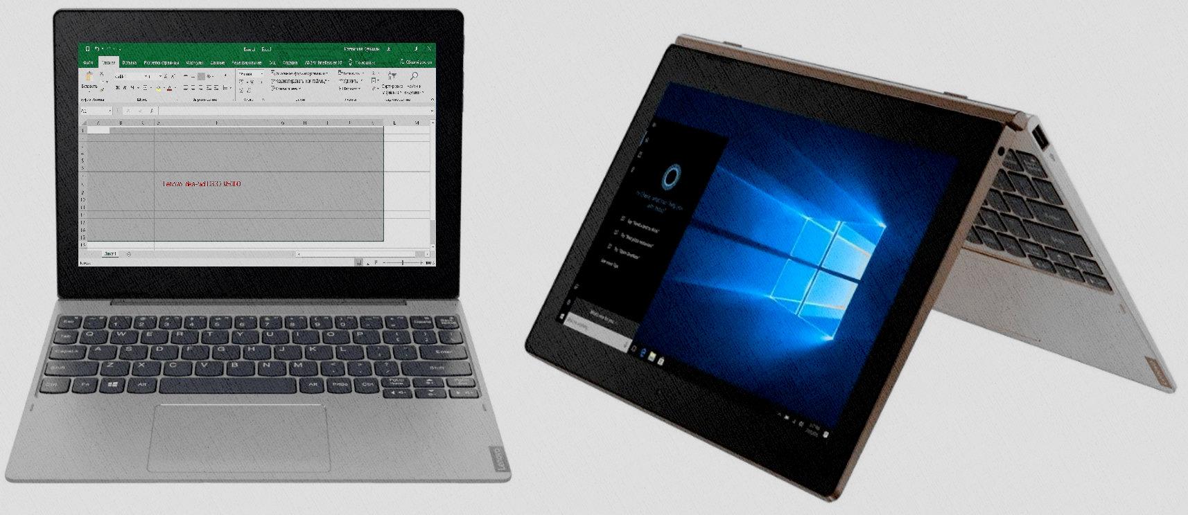 Lenovo IdeaPad D330 N5000 для работы с офисными программами