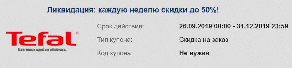 26-09-2019-31-12-2019 skidki do 50%