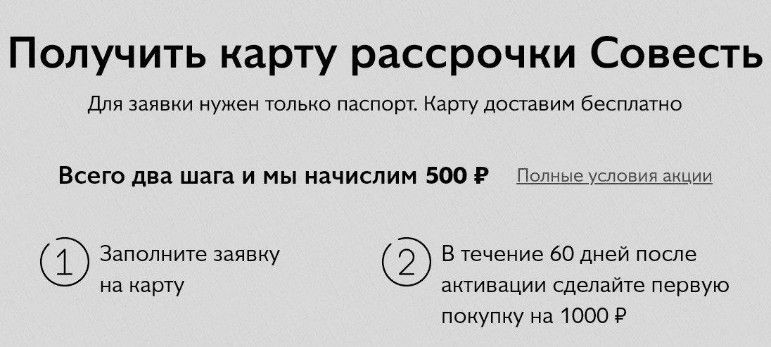 Карта Совесть - 500 рублей