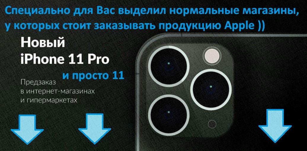Предзаказ iphon 11, 11 pro и 11 pro max