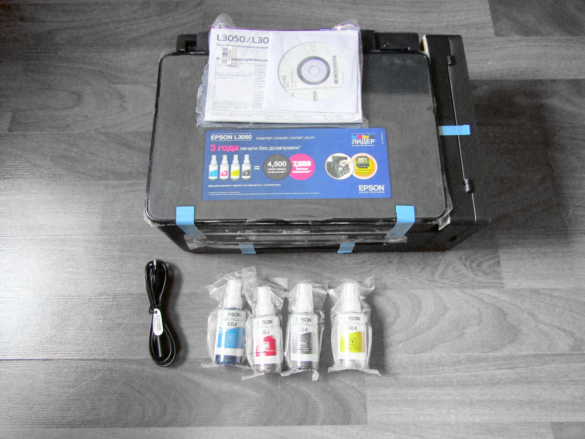 Epson L3050 для домашнего пользования