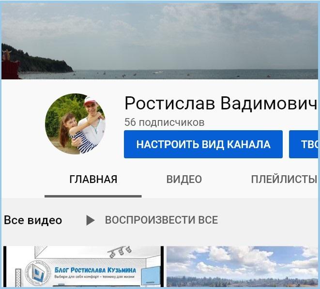Ютуб - мой канал