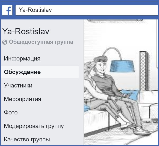 Блог в фейсбуке