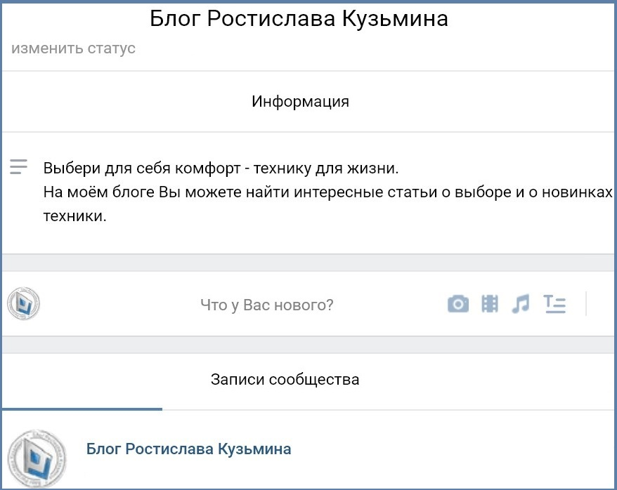 В вконтакте мой блог