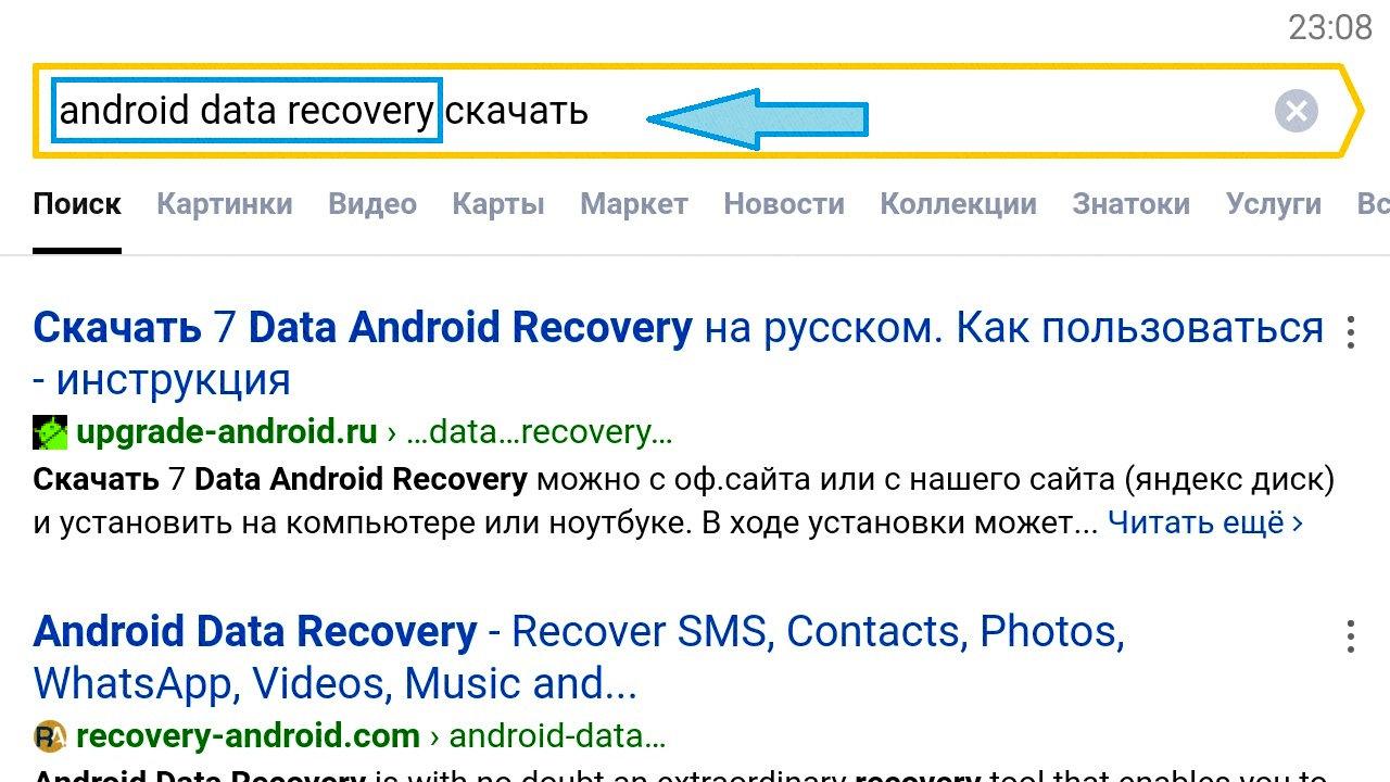 Андроид Дата Рекавери для Виндовс