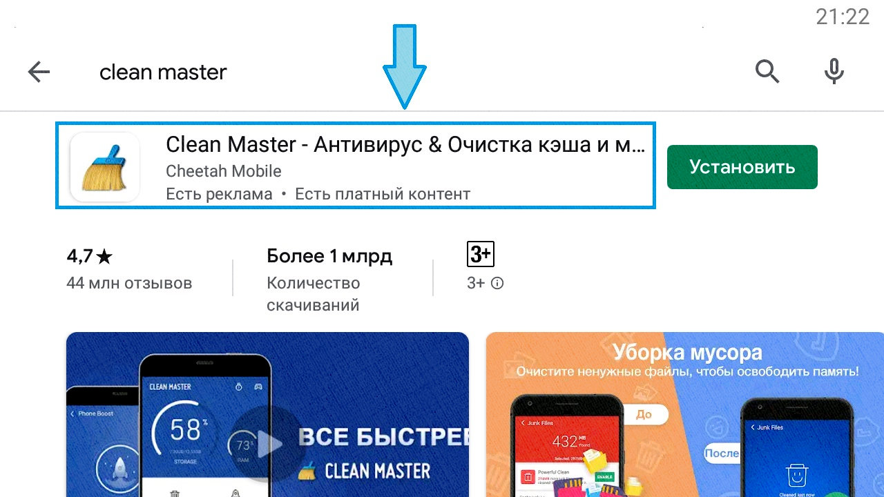Clean Master на андроид