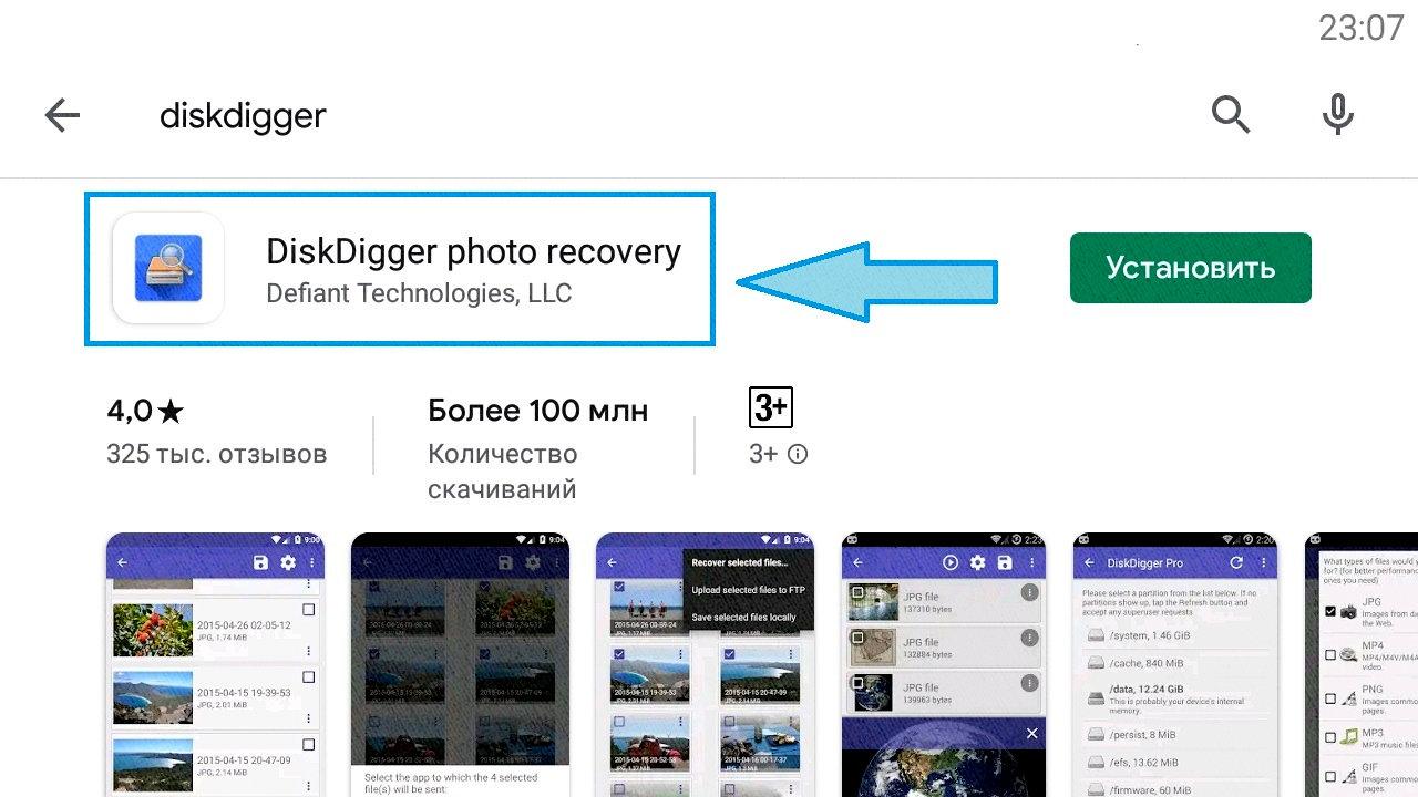 DiskDigger photo recovery для андроид