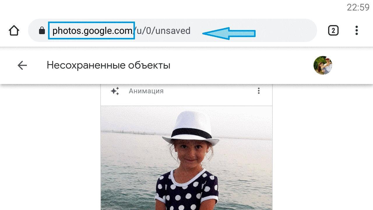Фото гугл с сохраненными фотографиями