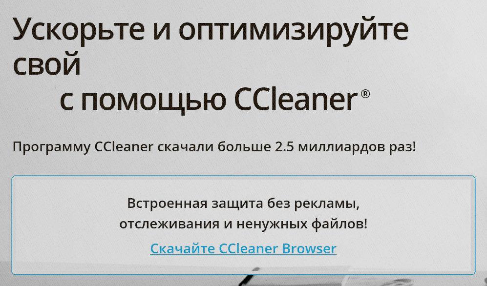 оптимизация за счет ccleaner