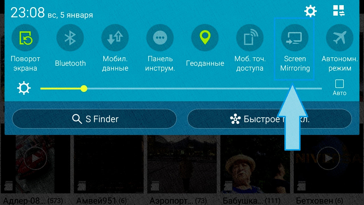 иконка «Screen Mirroring» на телефоне Samsung