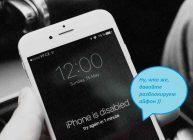 iphone заблокирован надо разблокировать срочно