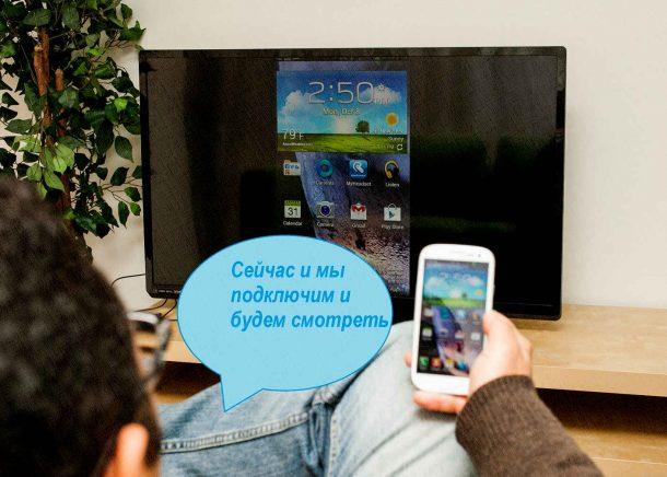 подключаем samsung к любому телевизору через wi-fi