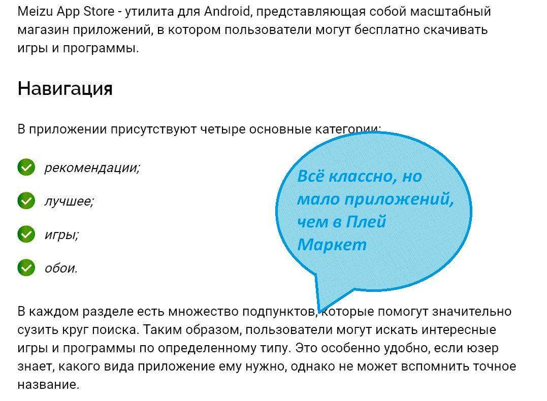 App store конечно интересный но Play Market побогаче. А как установить его, я расскажу в статье
