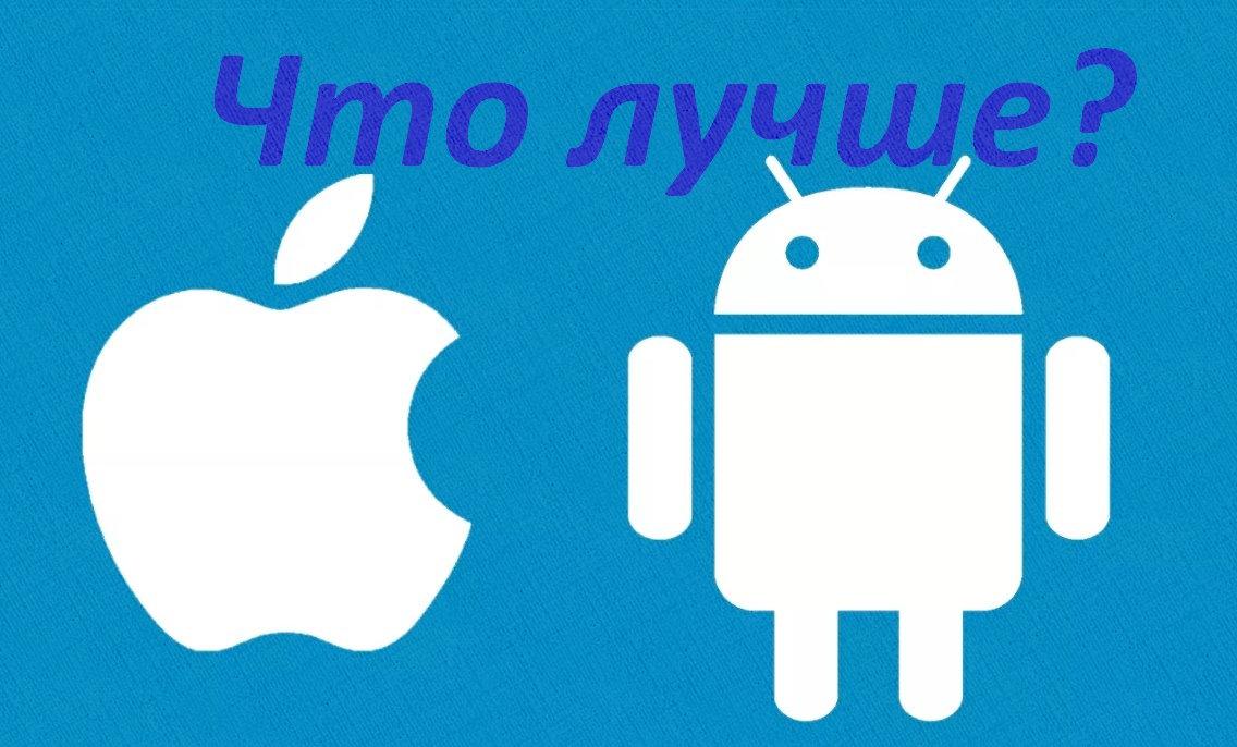 что лучше из операционных систем на смартфонах